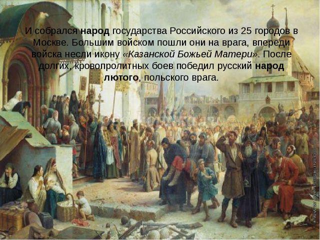И собралсянародгосударства Российского из 25 городов в Москве. Большим войс...