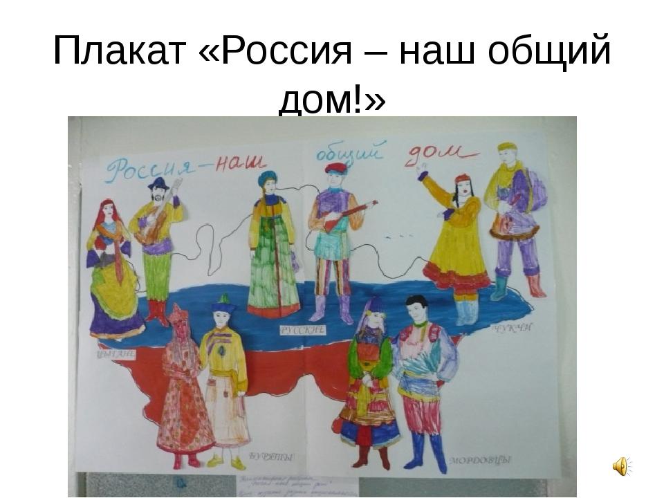 Плакат «Россия – наш общий дом!»