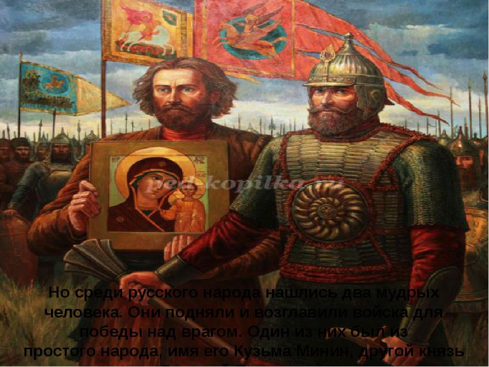 Но среди русскогонароданашлись два мудрых человека. Они подняли и возглавил...
