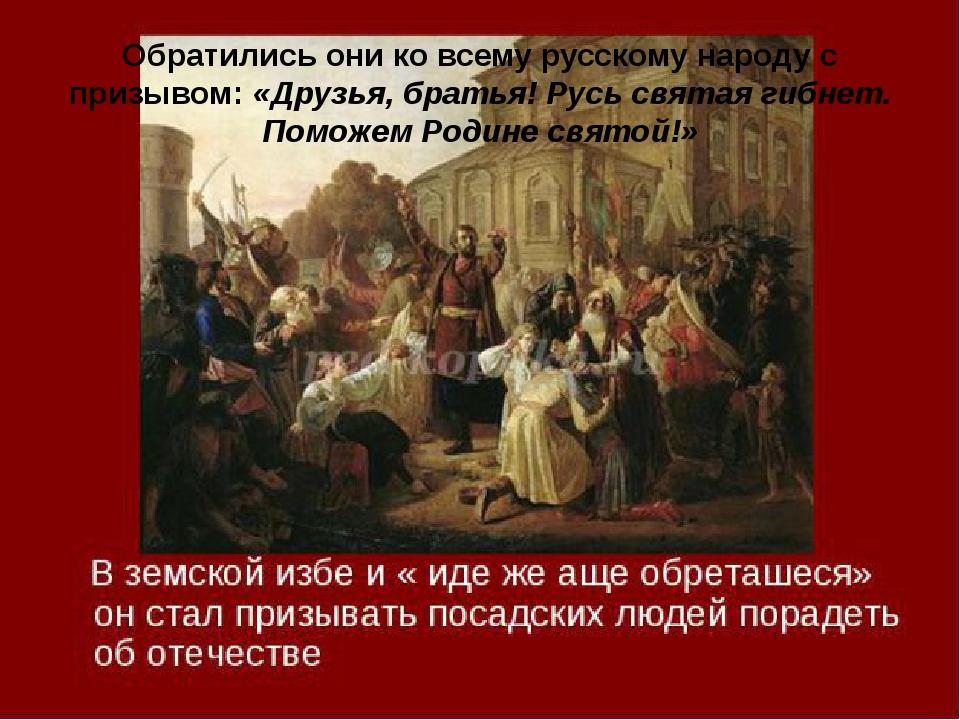 Обратились они ко всему русскомународу с призывом:«Друзья, братья! Русь свя...