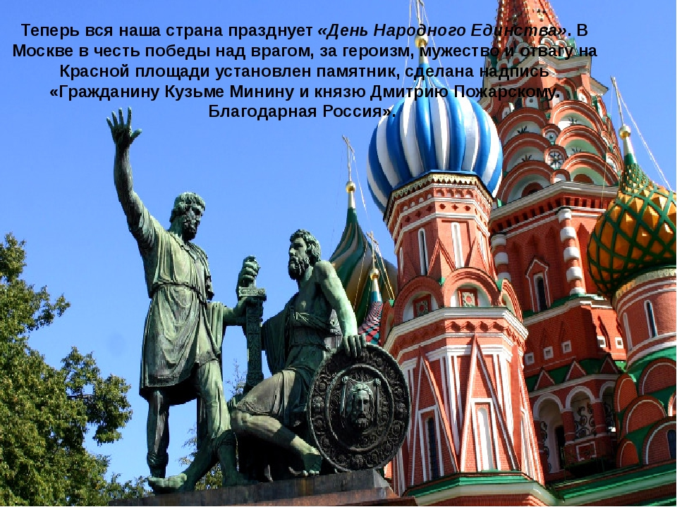 Теперь вся наша страна празднует«День Народного Единства». В Москве в честь...