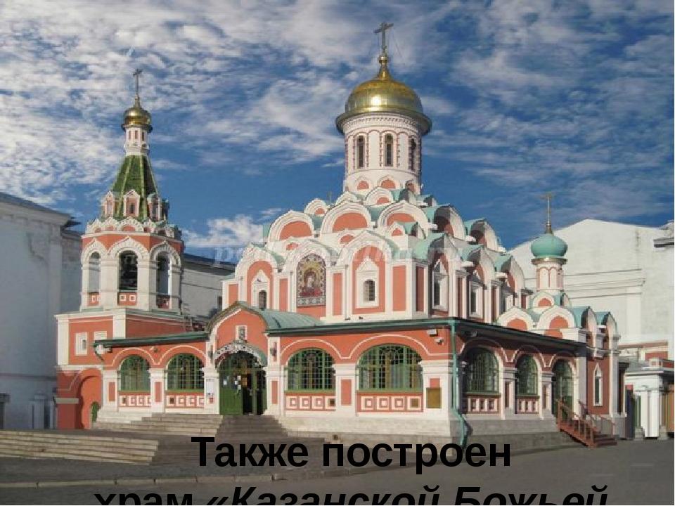 Также построен храм«Казанской Божьей Матери».