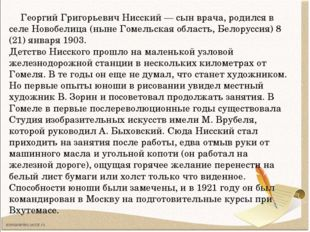 Георгий Григорьевич Нисский — сын врача, родился в селе Новобелица (ныне Гоме