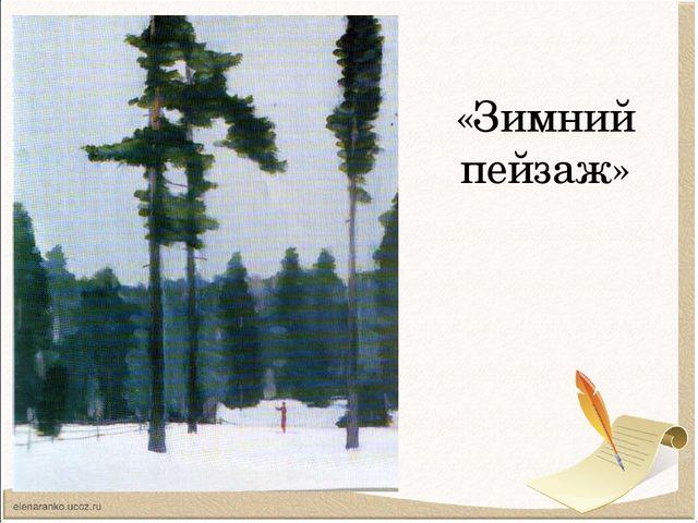 «Зимний пейзаж»