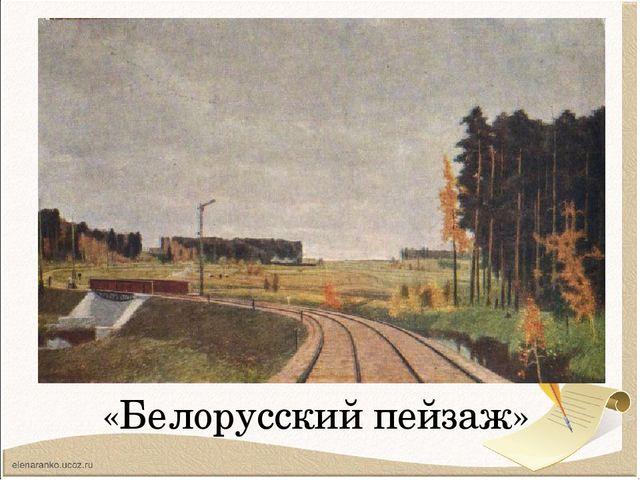 «Белорусский пейзаж»