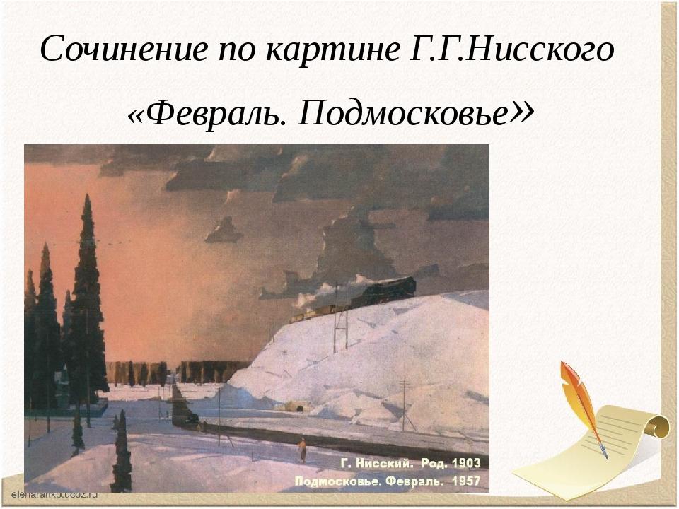 Сочинение по картине Г.Г.Нисского «Февраль. Подмосковье»