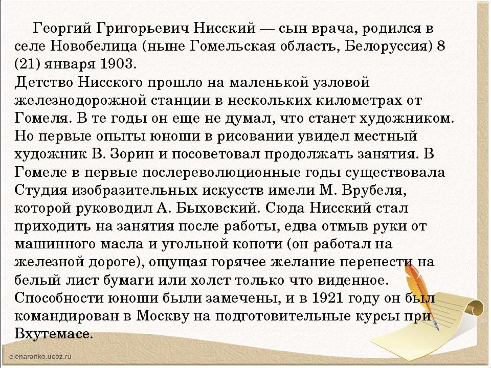 Георгий Григорьевич Нисский — сын врача, родился в селе Новобелица (ныне Гоме...