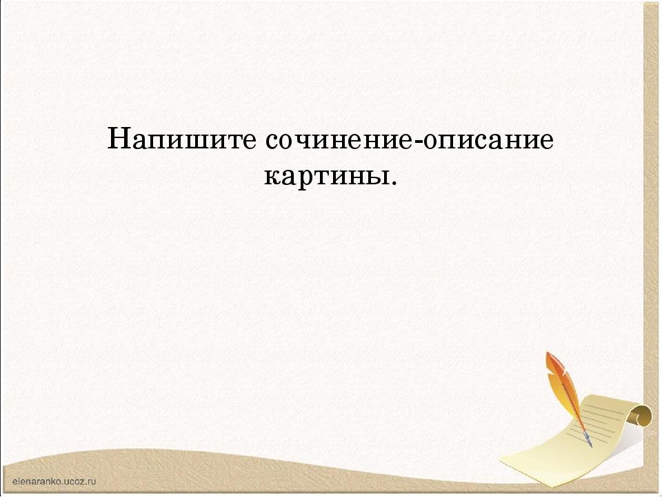 класс. г.г. по по русскому картине 5 нисский гдз. языку