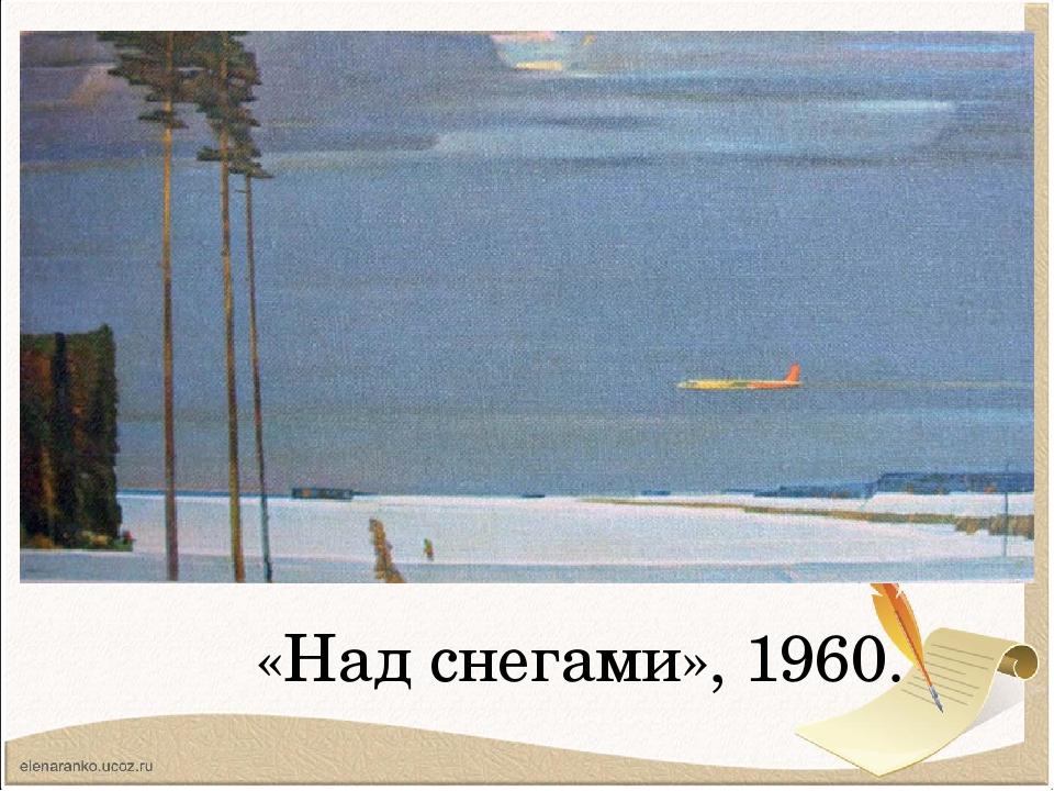 «Над снегами», 1960.
