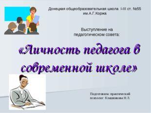 Выступление на педагогическом совета: «Личность педагога в современной школе»