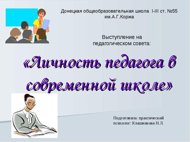 Выступление на педагогическом совета: «Личность педагога в современной школе»...