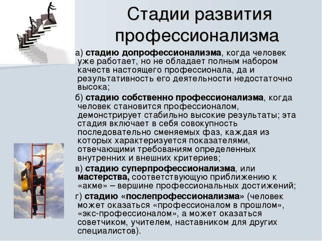 Стадии развития профессионализма а) стадию допрофессионализма, когда человек...