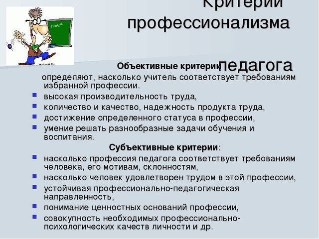 Критерии профессионализма педагога Объективные критерии определяют, наскольк...