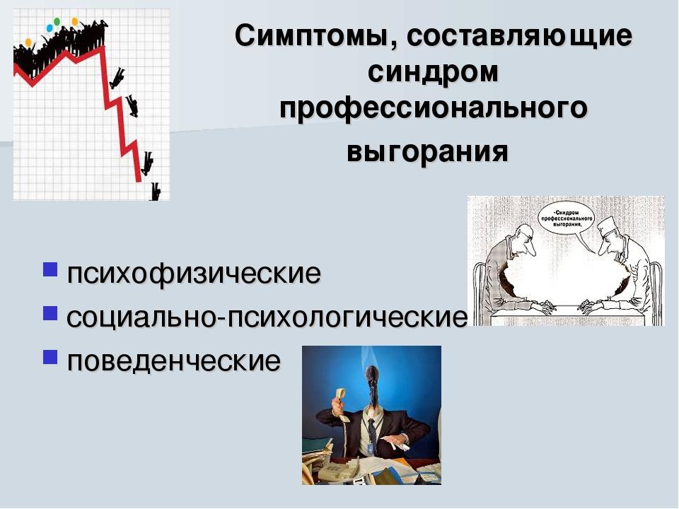 Симптомы, составляющие синдром профессионального выгорания психофизические со...