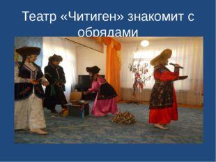 Театр «Читиген» знакомит с обрядами