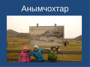Анымчохтар