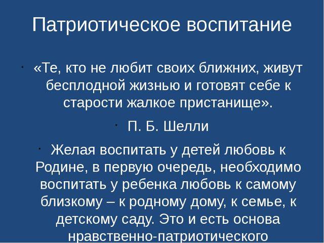 Патриотическое воспитание «Те, кто не любит своих ближних, живут бесплодной ж...
