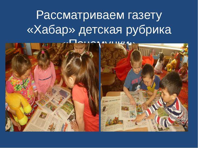 Рассматриваем газету «Хабар» детская рубрика «Почемучки»