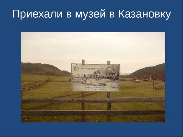 Приехали в музей в Казановку