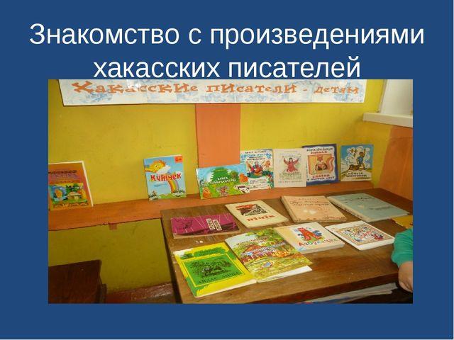 Знакомство с произведениями хакасских писателей