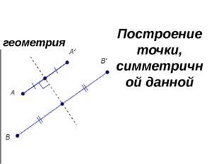 Построение точки, симметричной данной геометрия