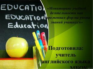 «Мониторинг учебной деятельности как современная форма учета знаний учащихся»