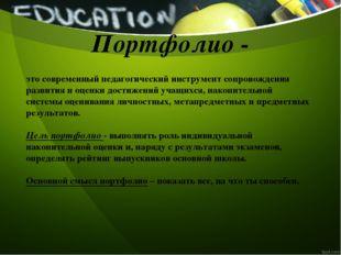 Портфолио - это современный педагогический инструмент сопровождения развития