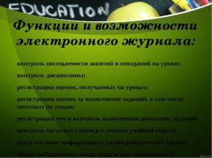 контроль посещаемости занятий и опозданий на уроки; контроль дисциплины; реги
