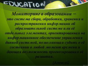 Мониторинг в образовании – это система сбора, обработки, хранения и распростр