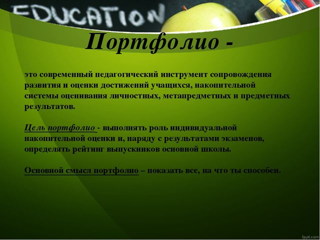 Портфолио - это современный педагогический инструмент сопровождения развития...