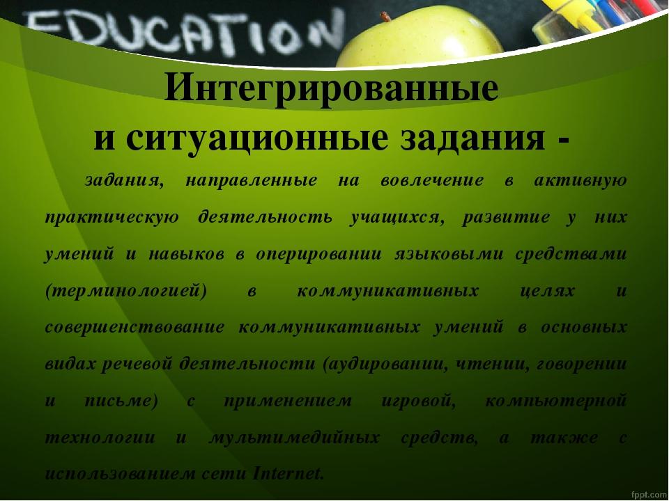 задания, направленные на вовлечение в активную практическую деятельность учащ...