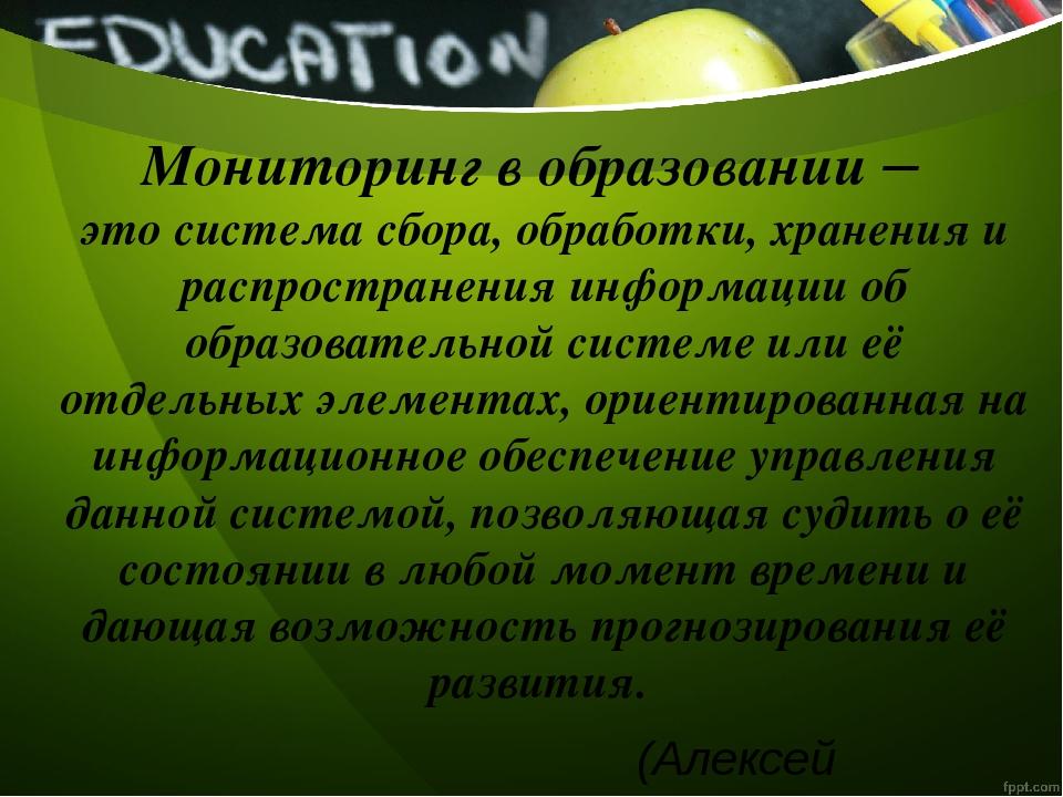 Мониторинг в образовании – это система сбора, обработки, хранения и распростр...