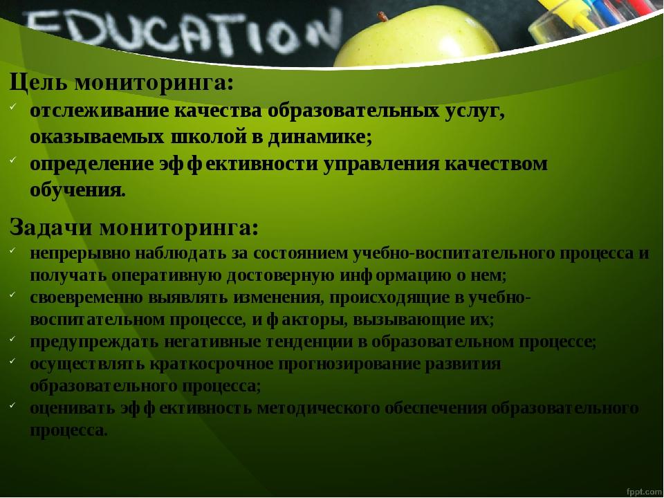 Цель мониторинга: отслеживание качества образовательных услуг, оказываемых шк...