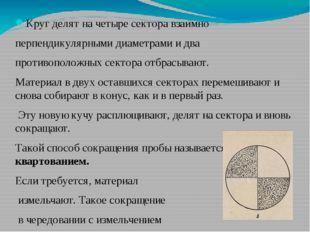 Круг делят на четыре сектора взаимно перпендикулярными диаметрами и два проти