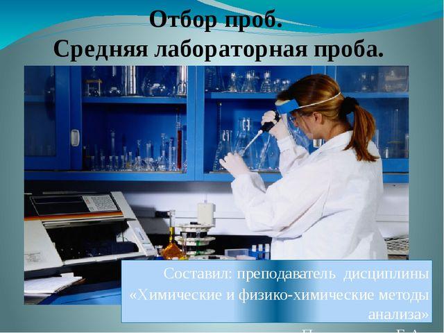 Отбор проб. Средняя лабораторная проба. Составил: преподаватель дисциплины «...