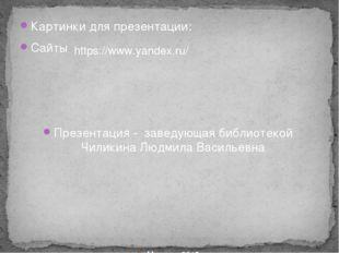 Картинки для презентации: Сайты Презентация - заведующая библиотекой Чиликина