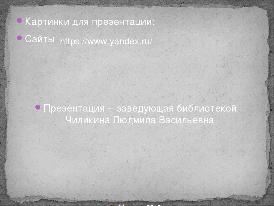 Картинки для презентации: Сайты Презентация - заведующая библиотекой Чиликина...
