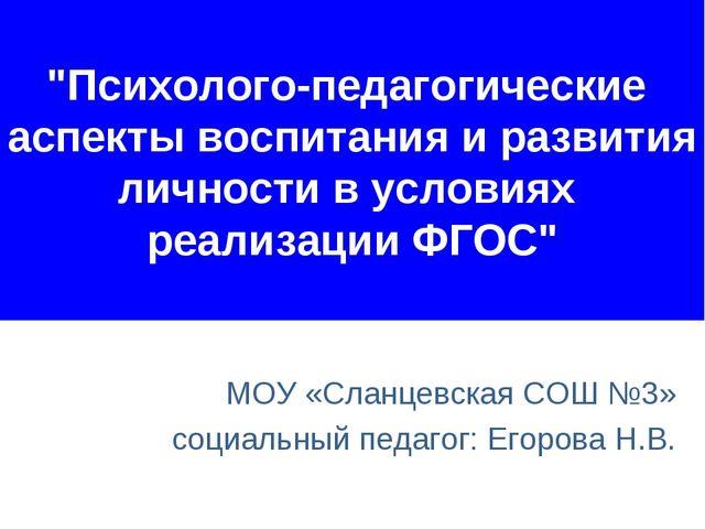 """""""Психолого-педагогические аспекты воспитания и развития личности в условиях р..."""