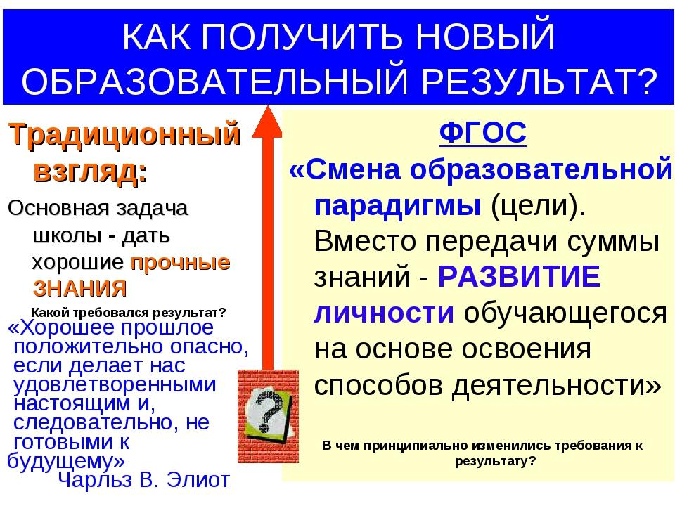 ГОС.СТАНДАРТ 2004 г.: «…ориентации образования не только на усвоение обучающи...