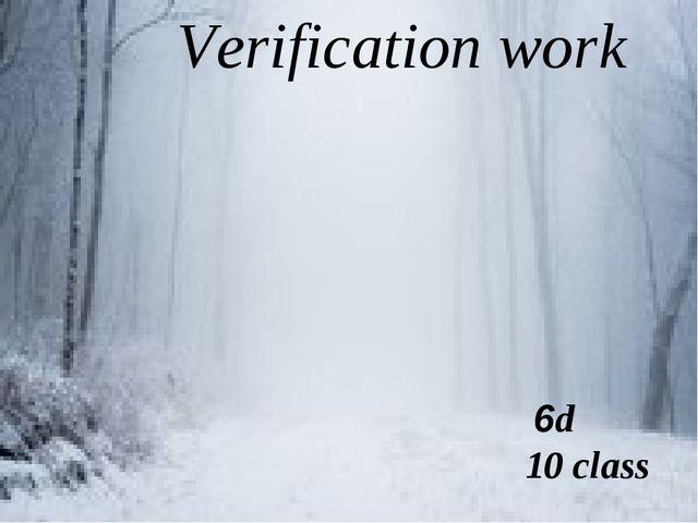 Verification work 6d 10 class