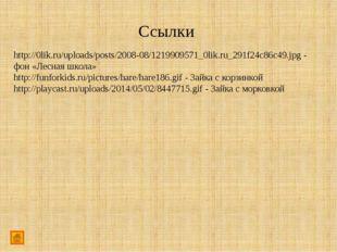 http://0lik.ru/uploads/posts/2008-08/1219909571_0lik.ru_291f24c86c49.jpg - ф