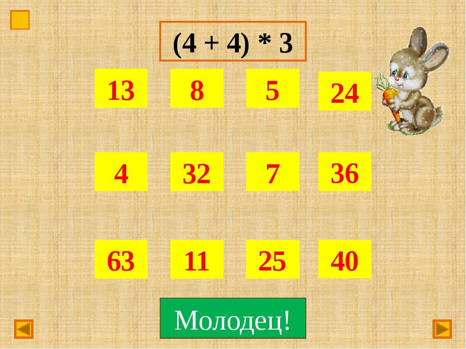 (4 + 4) * 3 Подумай! Молодец!