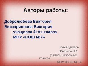 Авторы работы: Добролюбова Виктория Виссарионова Виктория учащиеся 4«А» клас