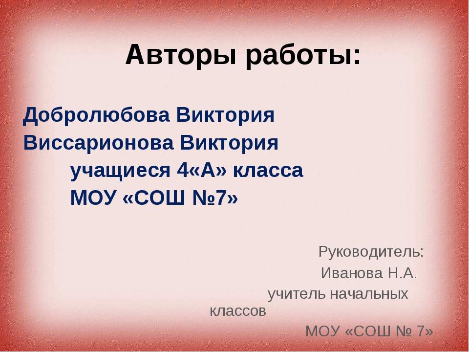 Авторы работы: Добролюбова Виктория Виссарионова Виктория учащиеся 4«А» клас...