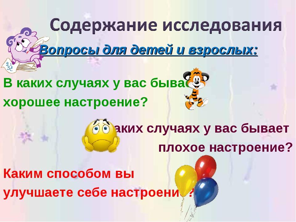 Вопросы для детей и взрослых: В каких случаях у вас бывает хорошее настроение...