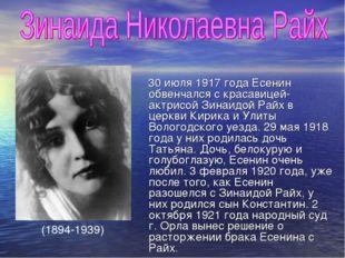 30 июля 1917 года Есенин обвенчался с красавицей-актрисой Зинаидой Райх в це
