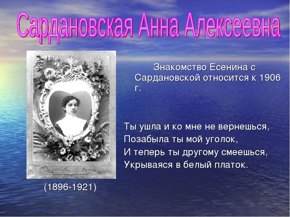 (1896-1921) Знакомство Есенина с Сардановской относится к 1906 г. Ты ушла и...