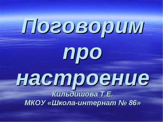 Поговорим про настроение Кильдишова Т.Е. МКОУ «Школа-интернат № 86»