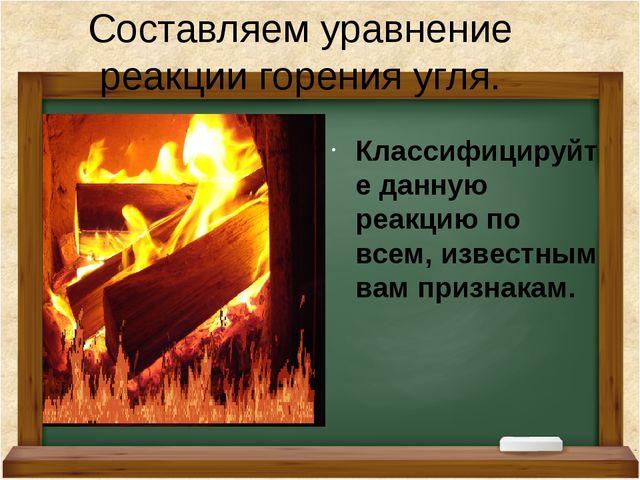 Составляем уравнение реакции горения угля. Классифицируйте данную реакцию по...