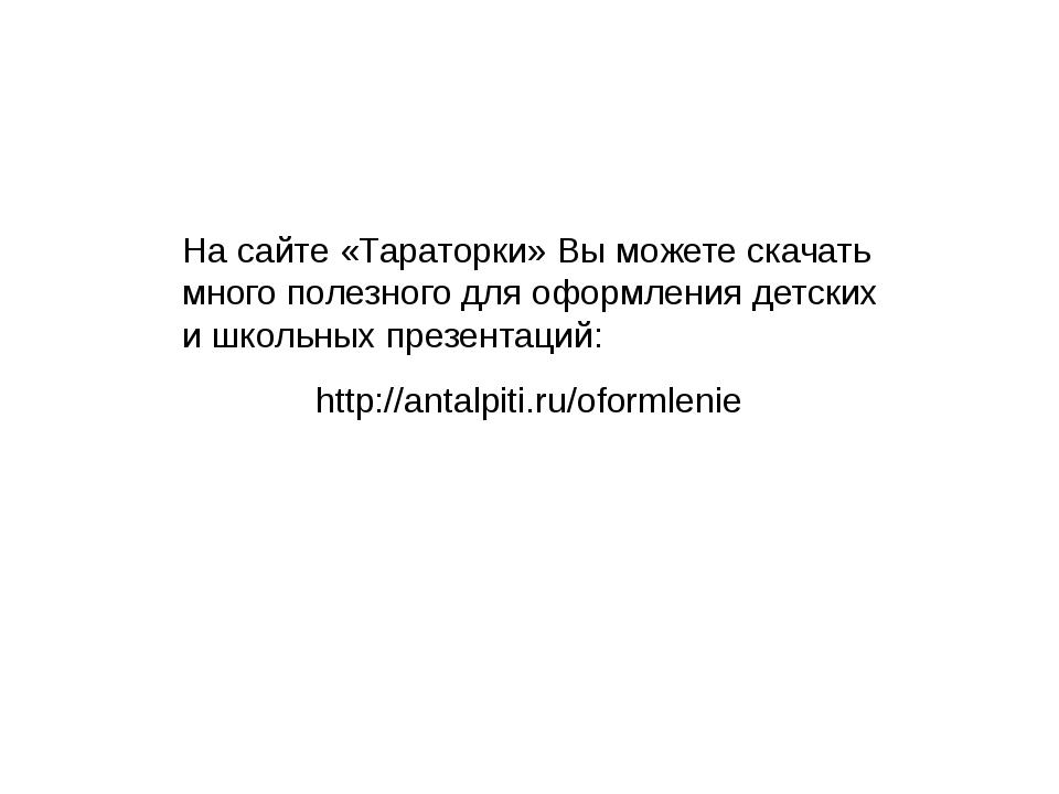 На сайте «Тараторки» Вы можете скачать много полезного для оформления детских...